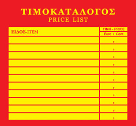 Stergiopoulos price list